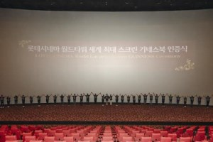Lotte Cinema (South Korea) illuminates the world's biggest screen with flagship laser projection by Barco